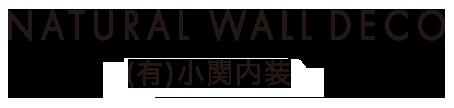 小関内装のロゴ
